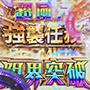 P緋弾のアリア4 緋弾覚醒編の仕組み解説!秘密は変動図柄に有り!?
