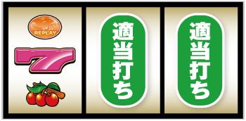 スーパーハナハナ_打ち方②