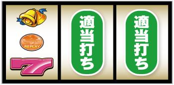 スーパーハナハナ_打ち方③