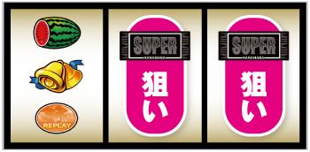 スーパーハナハナ_打ち方④