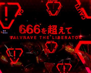 666を超えて