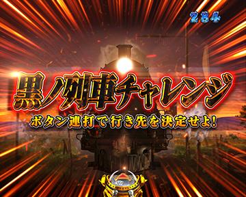 黒ノ列車チャレンジ