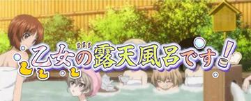 乙女の露天風呂です!