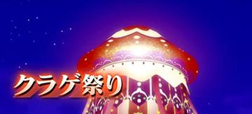 クラゲ祭りステージ
