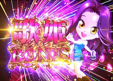 歌姫BONUS