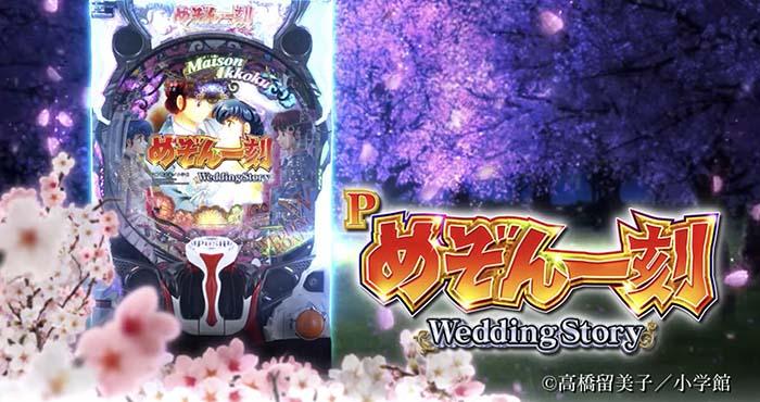 Pめぞん一刻〜Wedding Story〜
