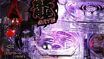 ②龍GATE