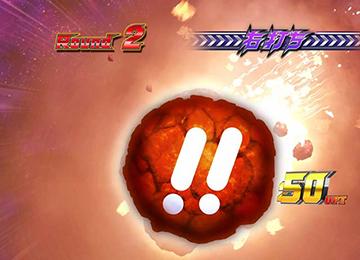 京楽マーク隕石