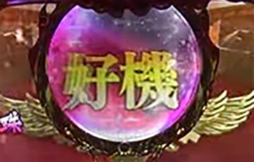 桜花宝珠予告