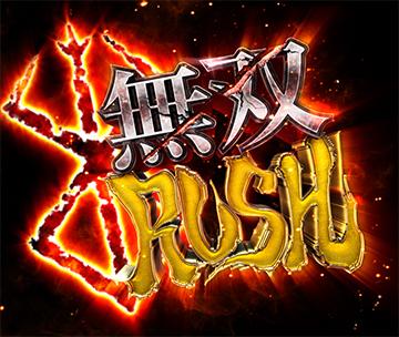 無双RUSH