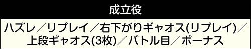ガメラ_成立役③