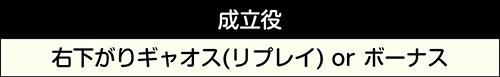 ガメラ_成立役⑤