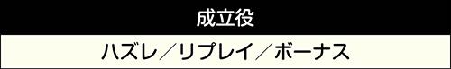 ガメラ_成立役⑥