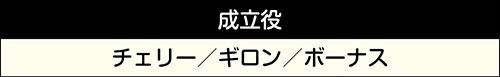 ガメラ_成立役⑦