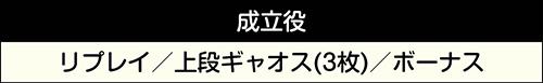 ガメラ_成立役⑧