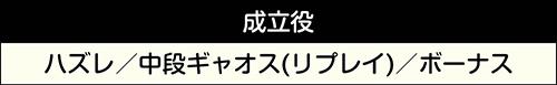 ガメラ_成立役⑨