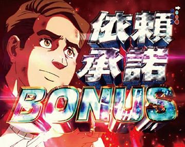 依頼承諾BONUS