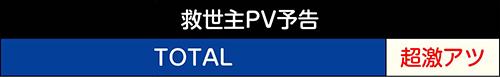 救世主PV予告