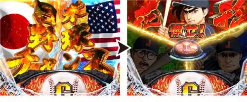 日米野球チャンス