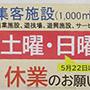 愛知県や福岡県のパチンコ店に休業要請!なお映画館や劇場、美術館は…