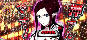 キャラクターPUSH