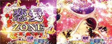 (大)恋愛ZONE