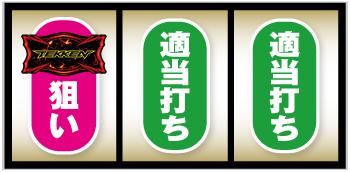 鉄拳4デビル_打ち方