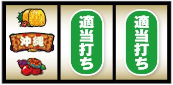 チバリヨ-30_打ち方②