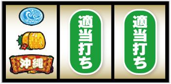 チバリヨ-30_打ち方③