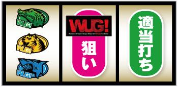 WUG_打ち方④