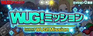 WUG!ミッション