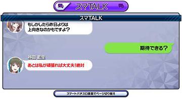 スマ TALK
