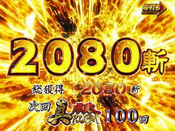 双撃ボーナス2000