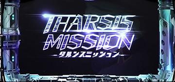 タルシスミッション