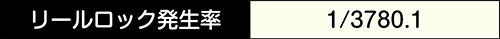 リールロック演出発生率