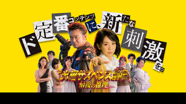 P火曜サスペンス劇場_トップ
