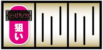 SLOT劇場版魔法少女まどか☆マギカ[前編]始まりの物語/[後編]永遠の物語_打ち方①