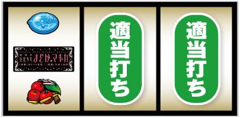SLOT劇場版魔法少女まどか☆マギカ[前編]始まりの物語/[後編]永遠の物語_打ち方②