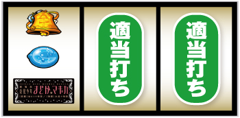 SLOT劇場版魔法少女まどか☆マギカ[前編]始まりの物語/[後編]永遠の物語_打ち方④