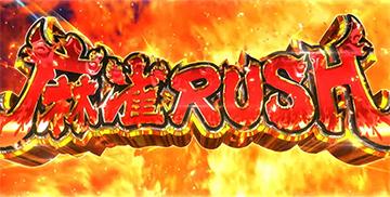 麻雀RUSH