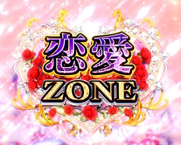 恋愛ZONE
