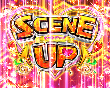 SCENE-UP連続予告