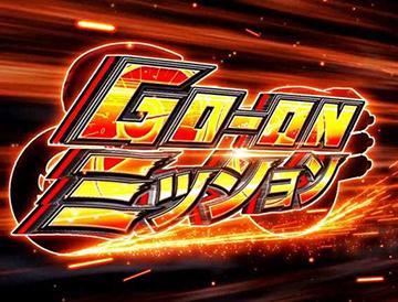 GO-ONミッション