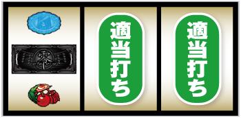 パチスロ零_打ち方②