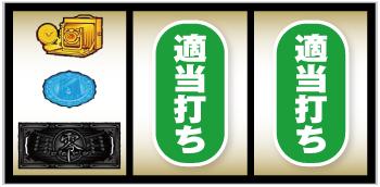 パチスロ零_打ち方③