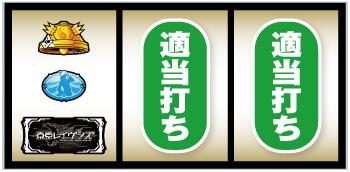 東京レイヴンズ_打ち方③