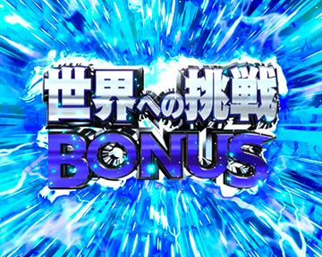 世界への挑戦BONUS