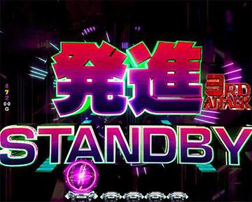 発進STANDBYモード