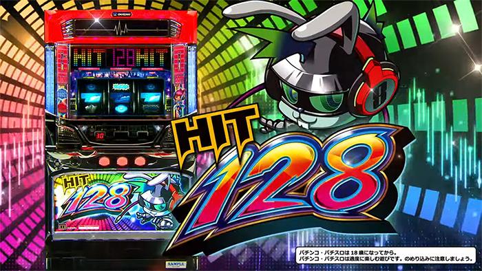 HIT128_トップ