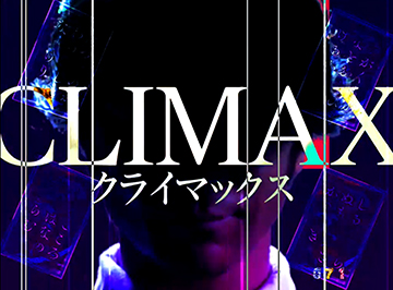 CLIMAXリーチ